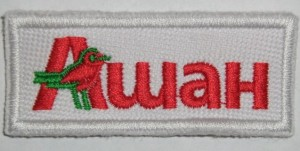 Вышивка логотипа Ашан