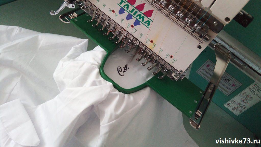 Вышивка на поварском кителе